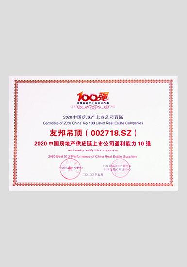 2020中国房地产供应链上市公司盈利能力10强